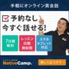 【ちょっ!解約方法が複雑すぎw】ネイティブキャンプ「詳しすぎる」レビューと口コミ・体験談