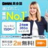 【DMM英会話】詳しすぎるレビュー・評価と口コミ